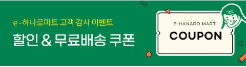 e-하나로마트 고객 감사 쿠폰 이벤트